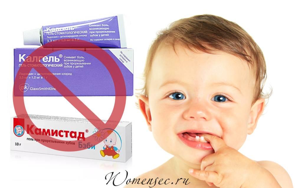 Чем вы помогаете малышу при прорезывании зубов