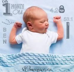 Развитие ребенка месяц первый
